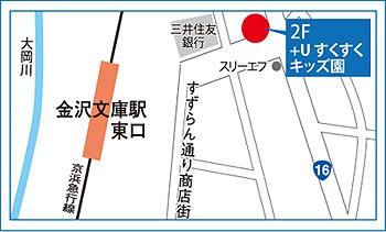 +Uすくすくキッズ園アクセス地図